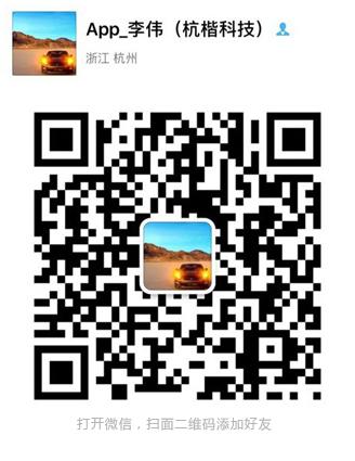 杭楷科技微信